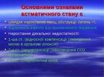 Основними ознаками астматичного стану є Швидке наростання явищ обструкції лег...
