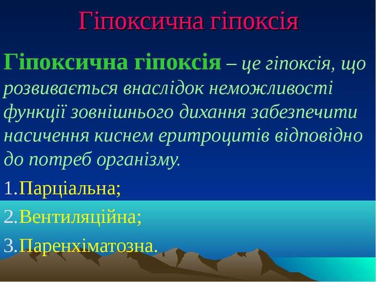 Гіпоксична гіпоксія Гіпоксична гіпоксія – це гіпоксія, що розвивається внаслі...