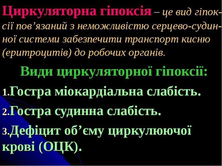 Циркуляторна гіпоксія – це вид гіпок-сії пов'язаний з неможливістю серцево-су...