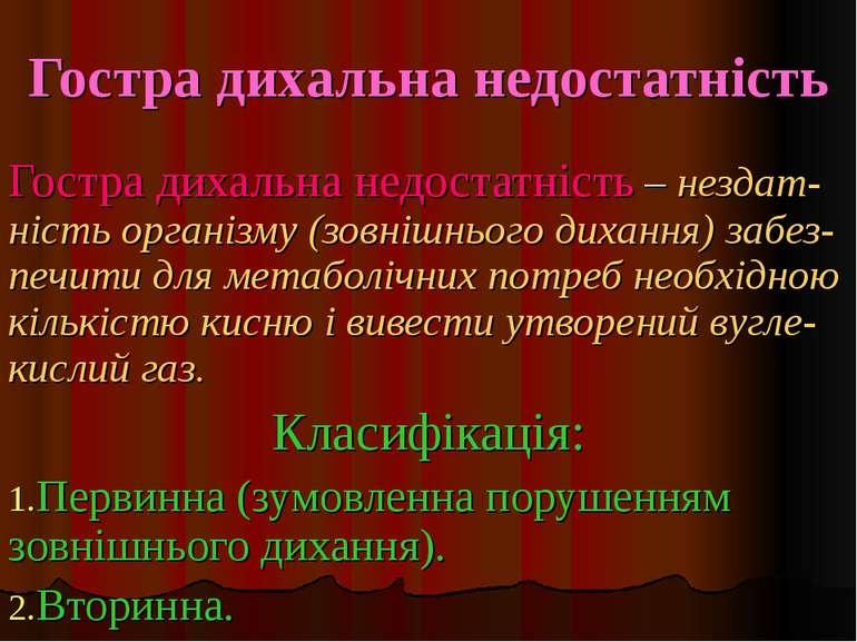 Гостра дихальна недостатність Гостра дихальна недостатність – нездат-ність ор...