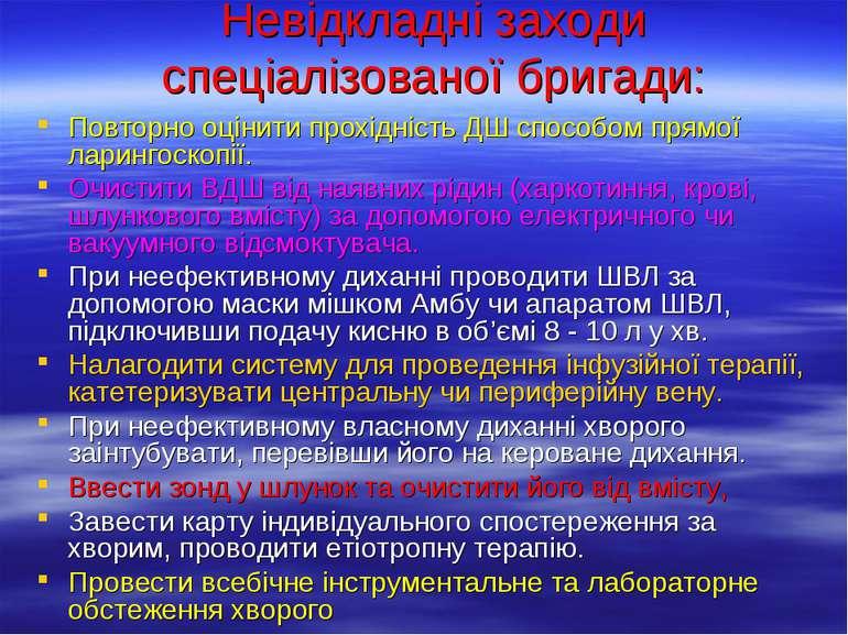 Невідкладні заходи спеціалізованої бригади: Повторно оцінити прохідність ДШ с...