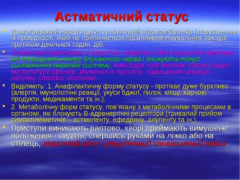 Астматичний статус Довготривалий напад ядухи, зумовлений спазмом бронхів і по...