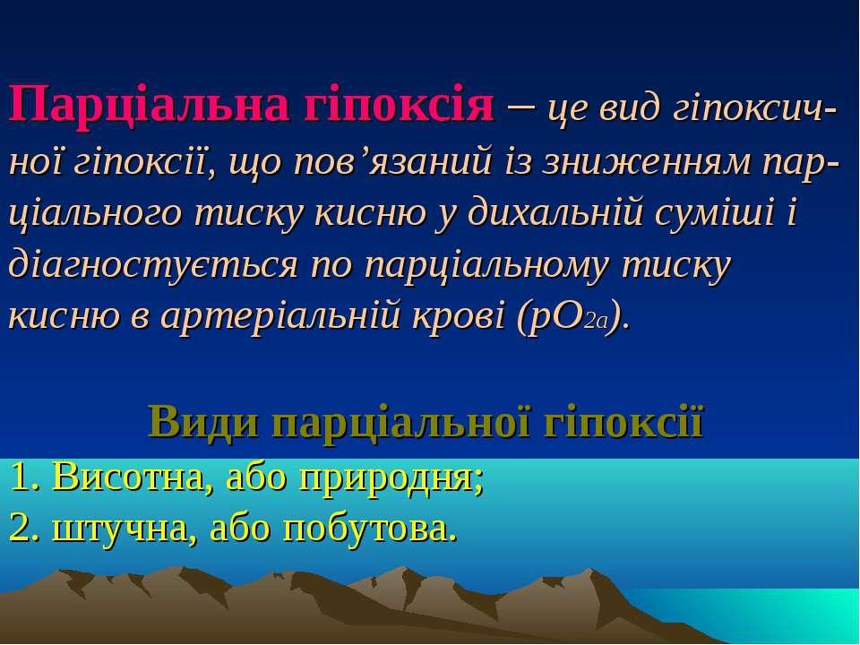 Парціальна гіпоксія – це вид гіпоксич-ної гіпоксії, що пов'язаний із зниження...