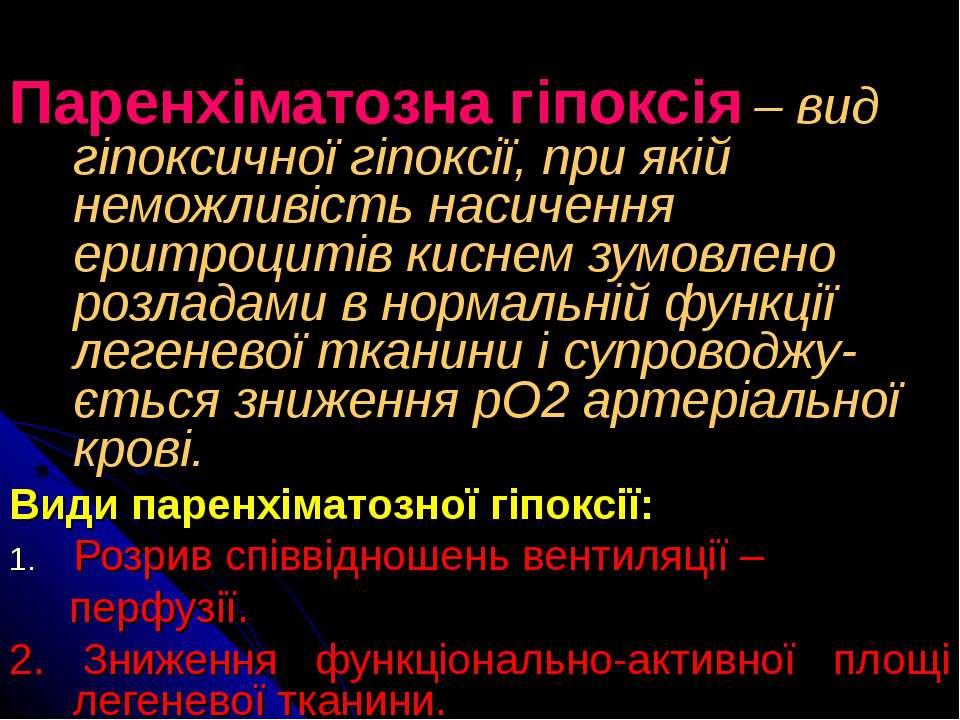 Паренхіматозна гіпоксія – вид гіпоксичної гіпоксії, при якій неможливість нас...