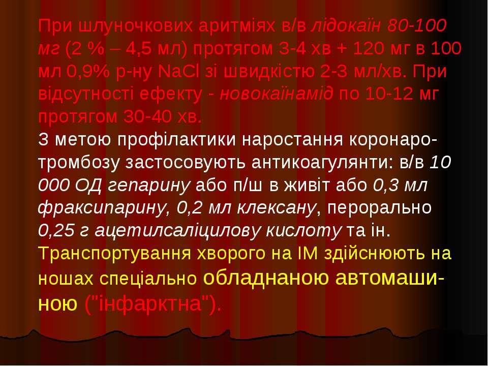 При шлуночкових аритміях в/в лідокаїн 80-100 мг (2 % – 4,5 мл) протягом 3-4 х...