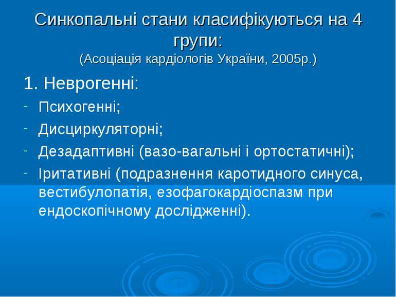 Синкопальні стани класифікуються на 4 групи: (Асоціація кардіологів України, ...