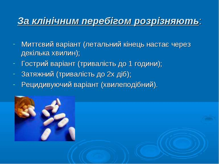За клінічним перебігом розрізняють: Миттєвий варіант (летальний кінець настає...