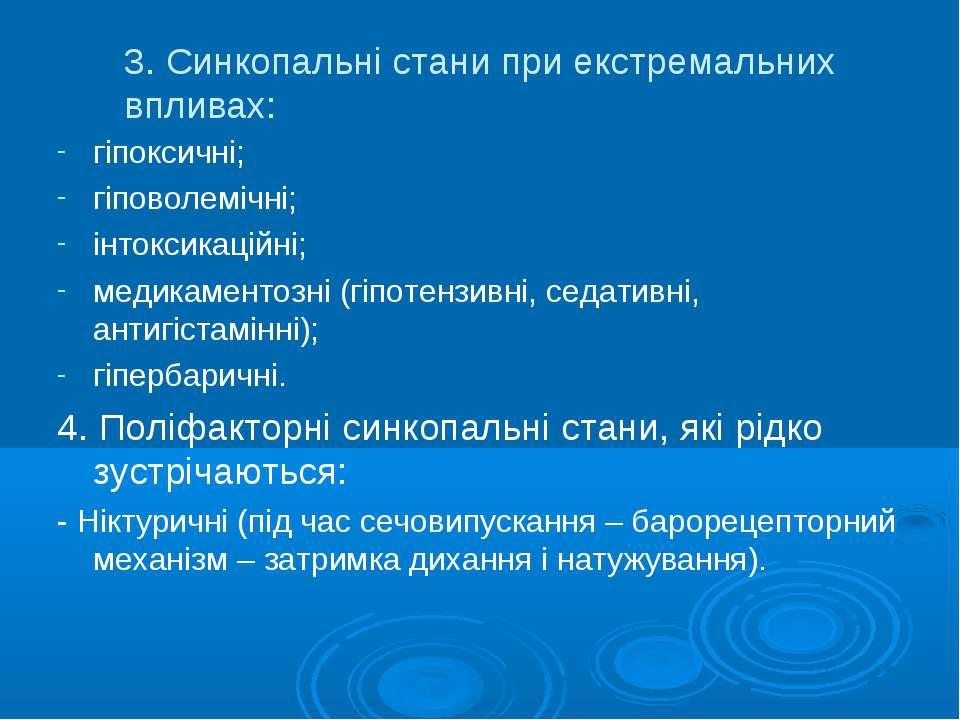 3. Синкопальні стани при екстремальних впливах: гіпоксичні; гіповолемічні; ін...