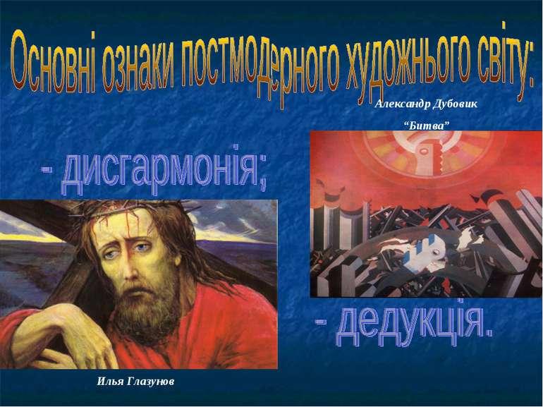 """Илья Глазунов Александр Дубовик """"Битва"""""""
