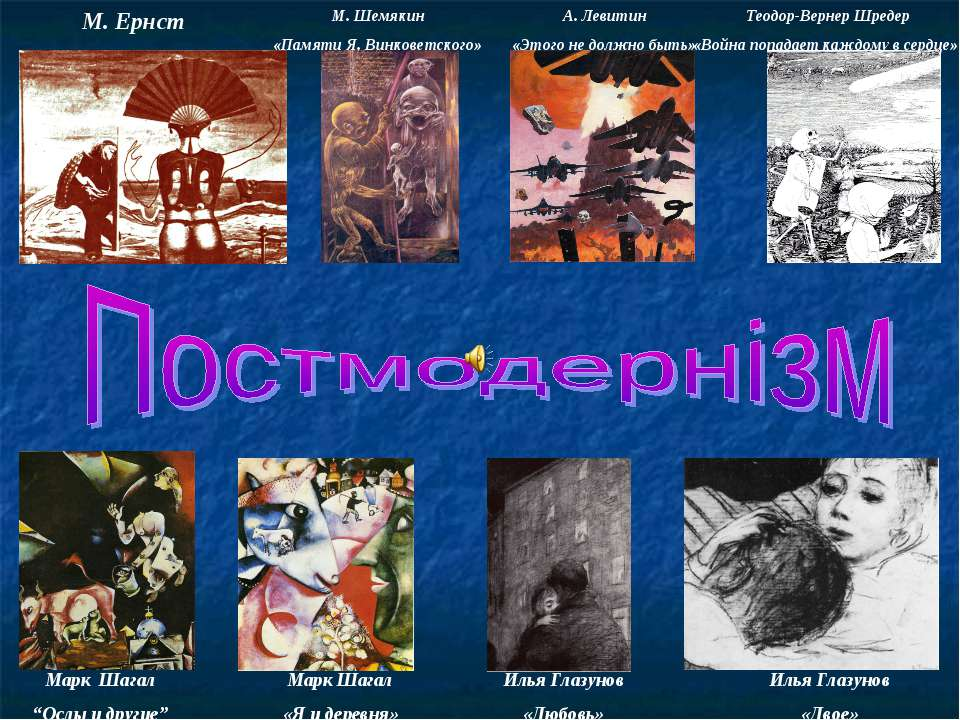 """Марк Шагал """"Ослы и другие"""" Марк Шагал «Я и деревня» Илья Глазунов «Любовь» Ил..."""