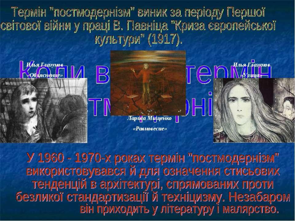 Илья Глазунов «Объяснение» Лариса Мищенко «Равновесие» Илья Глазунов «Улица»