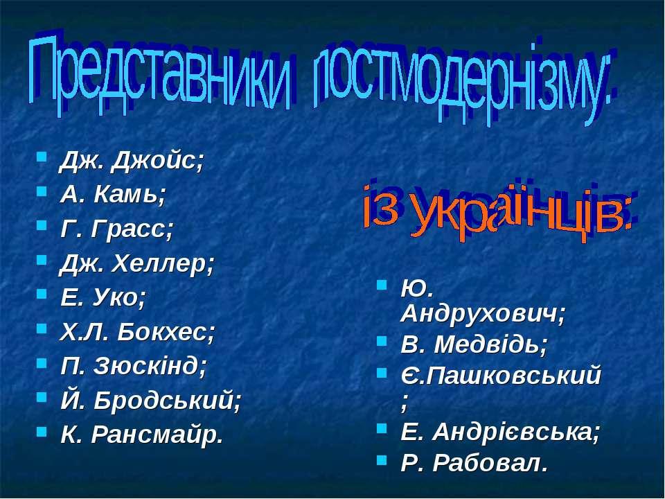 Дж. Джойс; А. Камь; Г. Грасс; Дж. Хеллер; Е. Уко; Х.Л. Бокхес; П. Зюскінд; Й....
