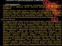 Технічні інтраопераційни помилки і ускладнення Технічні погрішності, які в ос...