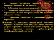 6. Введення антибіотиків широкого спектру дії останнього покоління під ча...
