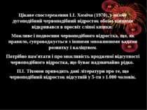 Цікаве спостереження І.І. Хоміча (1970), у якому дугоподібний червоподібний в...