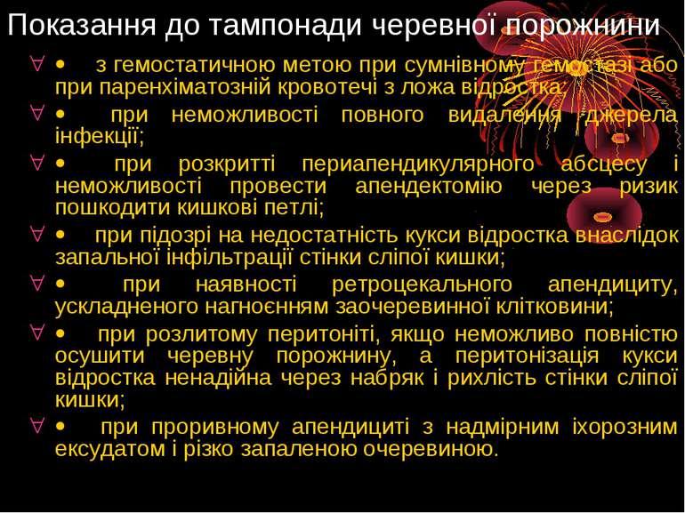 Показання до тампонади черевної порожнини · з гемостатичною метою при сум...