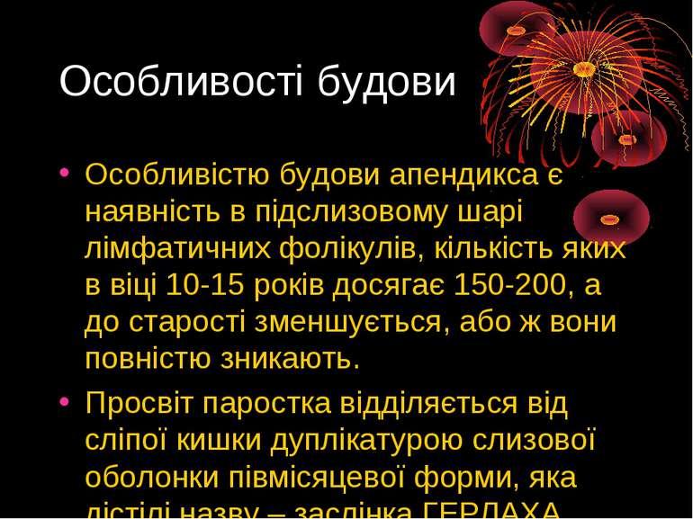 Особливості будови Особливістю будови апендикса є наявність в підслизовому ша...