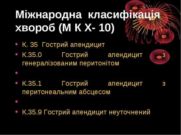 Міжнародна класифікація хвороб (М К Х- 10) К. 35 Гострий апендицит К.35.0 Гос...
