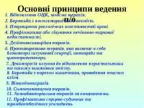 Основні принципи ведення п/о  1. Відновлення ОЦК, замісна терапія. 2. Боро...