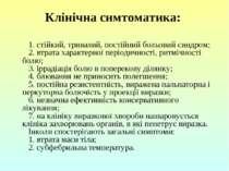 Клінічна симтоматика: 1. стійкий, тривалий, постійний больовий синдром; 2....