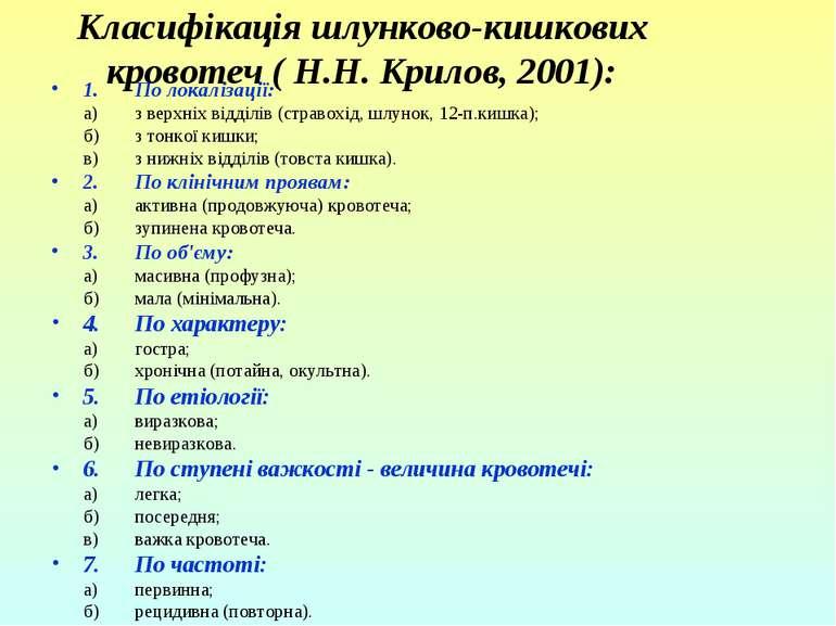Класифікація шлунково-кишкових кровотеч ( Н.Н. Крилов, 2001): 1. По локалізац...