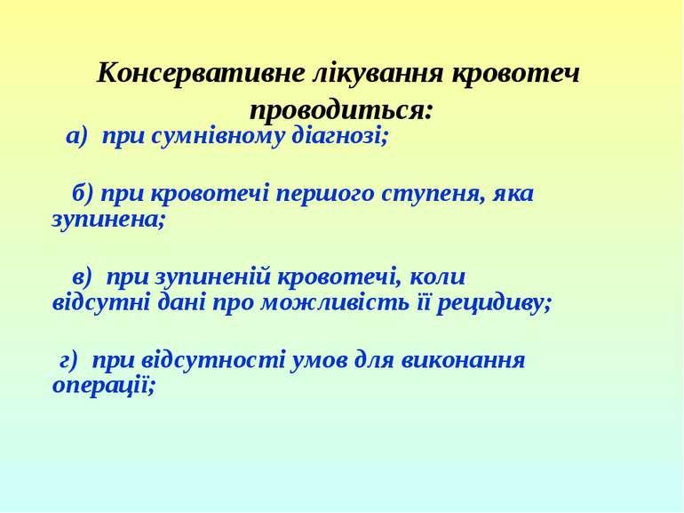 Консервативне лікування кровотеч проводиться:  а) при сумнівному діагнозі; ...
