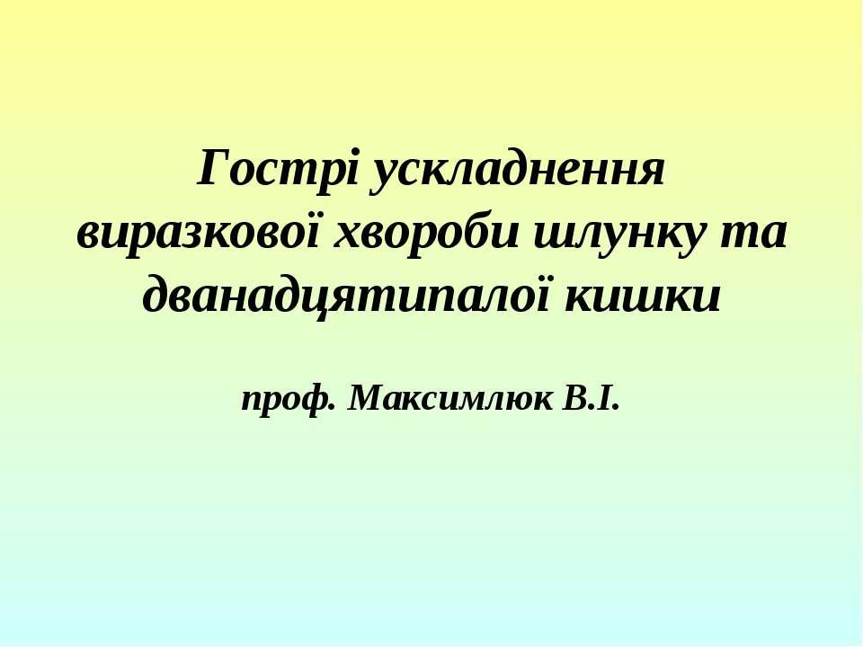 Гострі ускладнення виразкової хвороби шлунку та дванадцятипалої кишки проф. М...