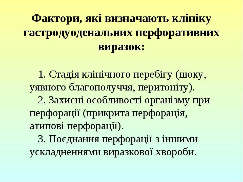 Фактори, які визначають клініку гастродуоденальних перфоративних виразок: ...