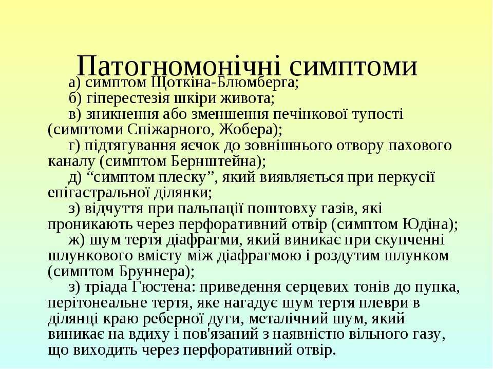 Патогномонічні симптоми а) симптом Щоткіна-Блюмберга; б) гіперестез...