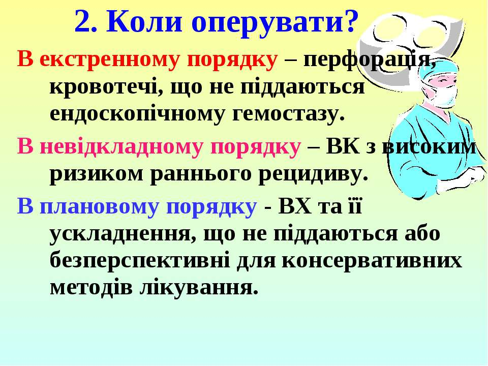 2. Коли оперувати? В екстренному порядку – перфорація, кровотечі, що не підда...