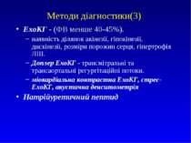 Методи діагностики(3) ЕхоКГ - (ФВ менше 40-45%). наявність ділянок акінезії, ...