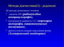 Методи діагностики(3) - додаткові Ці методи дозволяють точніше оцінити ФВ (ра...