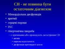 СН - не повинна бути остаточним діагнозом Міокардіальна дисфункція аритмії се...