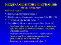 МЕДИКАМЕНТОЗНЕ ЛІКУВАННЯ: ІНГІБІТОРИ АПФ Основні групи: Ліпофільні препарати ...