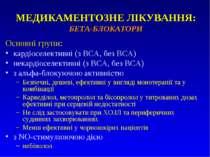 МЕДИКАМЕНТОЗНЕ ЛІКУВАННЯ: БЕТА-БЛОКАТОРИ Основні групи: кардіоселективні (з В...