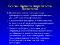 Основні правила титрації бета-блокаторів 1. Починати лікування у стані компен...