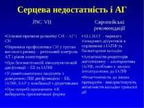 Cерцева недостатність і АГ JNC VII Європейські рекомендації Основні причини р...