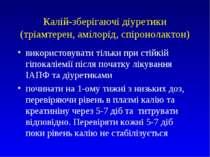 Калій-зберігаючі діуретики (тріамтерен, амілорід, спіронолактон) використовув...