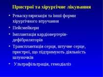 Пристрої та хірургічне лікування Реваскуляризація та інші форми хірургічного ...