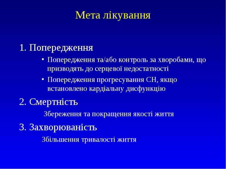 Мета лікування 1. Попередження Попередження та/або контроль за хворобами, що ...