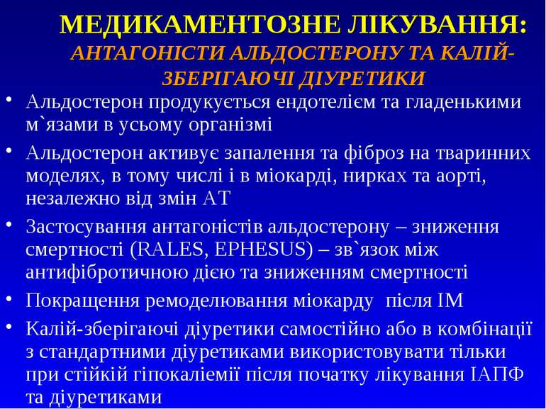 МЕДИКАМЕНТОЗНЕ ЛІКУВАННЯ: АНТАГОНІСТИ АЛЬДОСТЕРОНУ ТА КАЛІЙ-ЗБЕРІГАЮЧІ ДІУРЕТ...