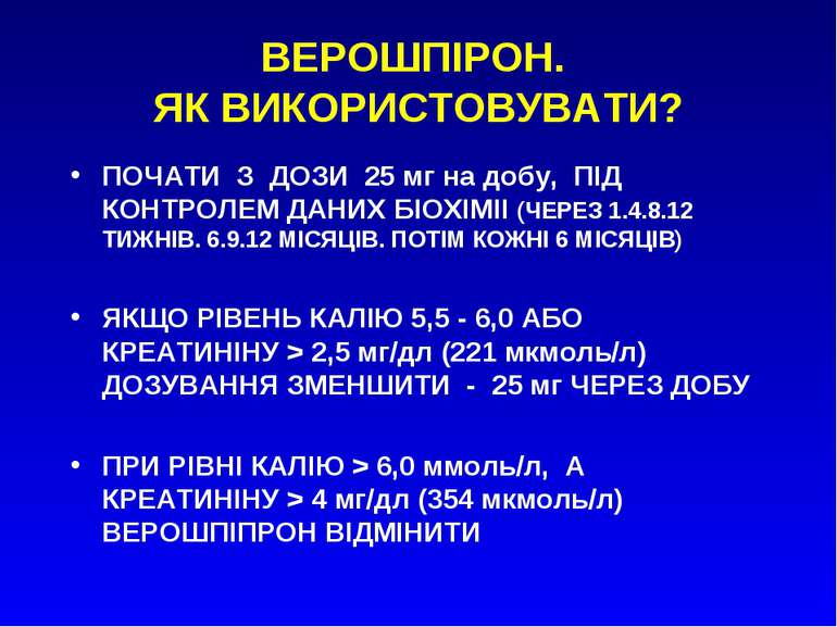 ВЕРОШПІРОН. ЯК ВИКОРИСТОВУВАТИ? ПОЧАТИ З ДОЗИ 25 мг на добу, ПІД КОНТРОЛЕМ ДА...