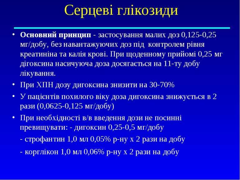 Серцеві глікозиди Основний принцип - застосування малих доз 0,125-0,25 мг/доб...