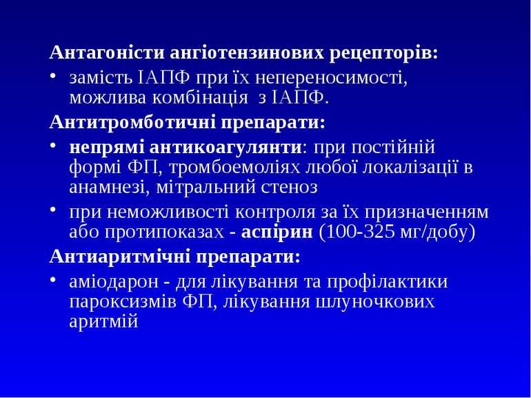 Антагоністи ангіотензинових рецепторів: замість ІАПФ при їх непереносимості, ...