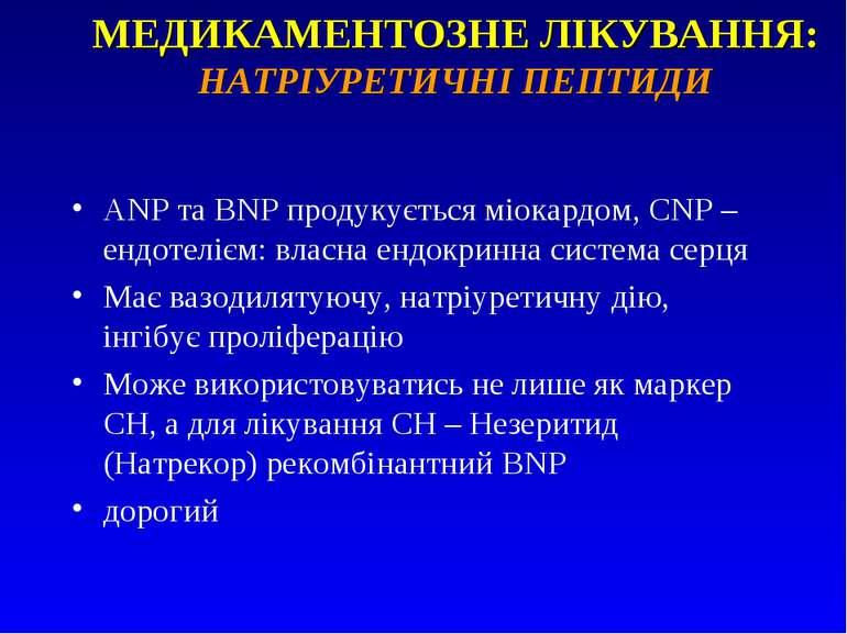 МЕДИКАМЕНТОЗНЕ ЛІКУВАННЯ: НАТРІУРЕТИЧНІ ПЕПТИДИ ANP та BNP продукується міока...