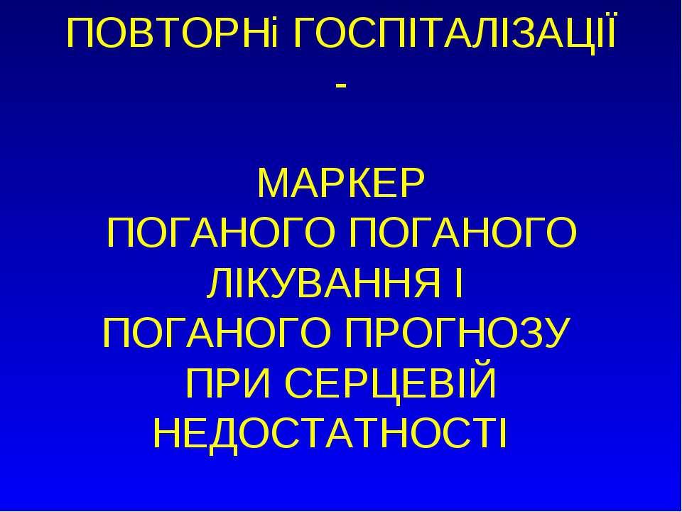 ПОВТОРНі ГОСПІТАЛІЗАЦІЇ - МАРКЕР ПОГАНОГО ПОГАНОГО ЛІКУВАННЯ І ПОГАНОГО ПРОГН...