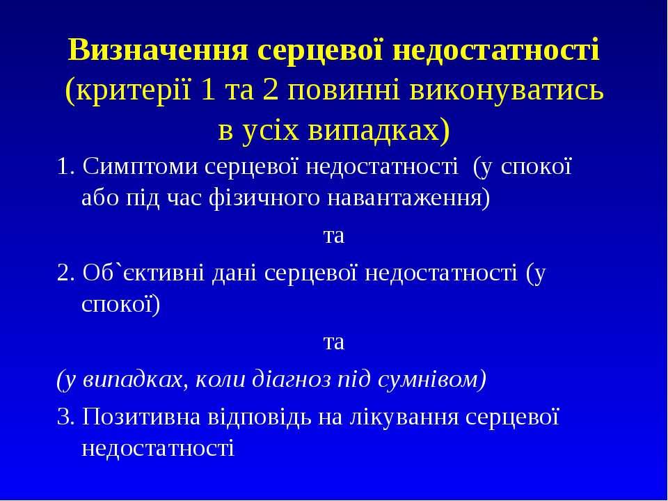 Визначення серцевої недостатності (критерії 1 та 2 повинні виконуватись в усі...