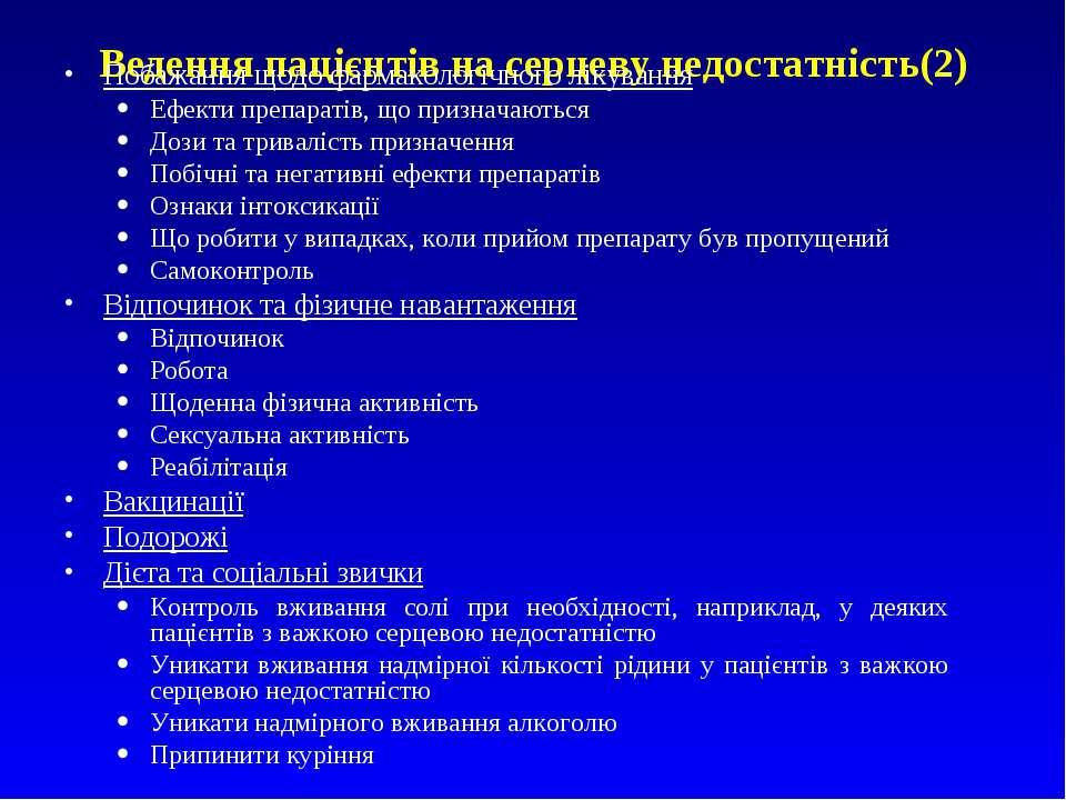 Ведення пацієнтів на серцеву недостатність(2) Побажання щодо фармакологічного...