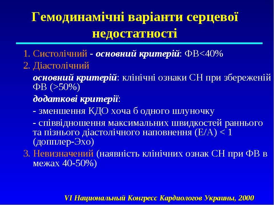 Гемодинамічні варіанти серцевої недостатності 1. Систолічний - основний крите...