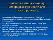 Шляхи реалізації концепції випереджаючої освіти для сталого розвитку: переорі...